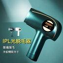 脱毛器 IPL光脱毛器 レーザー 光美容器 クール機能 冷感無痛 99万回 レディース メンズ 脇 ビキニライン 顔 全身用 家…