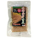 【発酵発芽玄米 300g】玄米 無洗 米 送料無料 ビタミン ミネラル 食物繊維 植物性乳酸菌 GABA 酵素 特許製法の発酵 効…