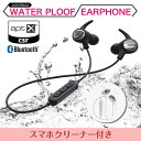 bluetooth イヤホン ワイヤレスイヤホン カナル型 iPhone8 plus iPhone X iPhone10 iPhone7 iPhone6s ip...