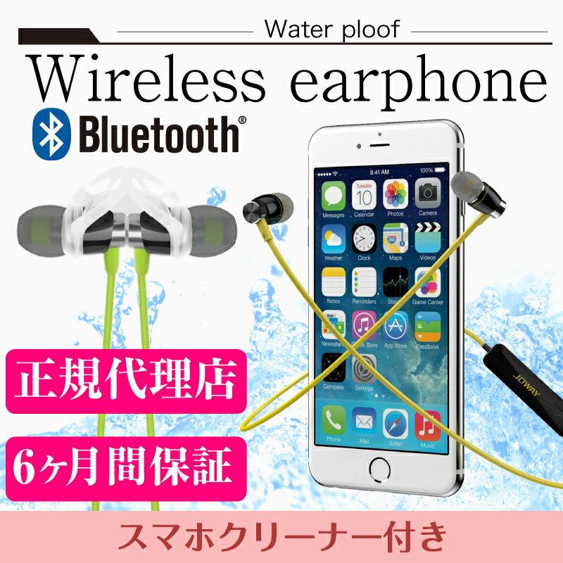 bluetooth イヤホン ワイヤレスイヤホン iPhone8 plus iPhone X iPhone10 iPhone7 bluetooth カナル型 イヤホン iPhone6s iphone6 plus スマホ ブルートゥース イヤホン 高音質 ヘッドホン ジム ハンズフリー通話 スポーツ 音楽 Bluetooth ランニング【meru1】