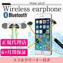 【期間限定★セール価格】bluetooth イヤホン ワイヤレスイヤホン iPhone8 plus iPhone X iPhone10 iPhone7 blue...