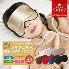 アイマスク シルク かわいい おしゃれ 取れにくい 安眠 快眠グッズ おすすめ 海外旅行 長距離バス 国内旅行 飛行機 アイマスク 肌にやさしい やわらか素材 目隠し 安眠 メンズ レディース 【meru1】