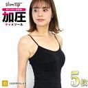 加圧キャミソール レディース 加圧シャツ 5枚セット 加圧インナー 女性用 夏用 着圧 引き締め インナー 姿勢 猫背 補…