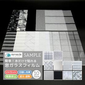 窓 ガラスフィルム サンプル【サイズ/17cm×22cm】のサンプルシート3枚【10種類から選べる】