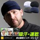ヘルメット インナー キャップ アンダーキャップ 暑さ対策 グッズ ヘルメット 暑さ対策 アウトドア 汗取り 帽子 熱中…