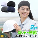 ヘルメット インナー キャップ 2枚組 アンダーキャップ 暑さ対策 グッズ ヘルメット 暑さ対策 アウトドア 汗取り 帽子…
