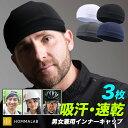 ヘルメット インナー キャップ 3枚組 アンダーキャップ 暑さ対策 グッズ ヘルメット 暑さ対策 アウトドア 汗取り 帽子…
