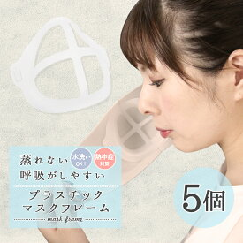 マスク インナーフレーム プラスチック 5個セット 3D ブラケット プラケット 化粧くずれ 蒸れ防止 息がしやすい 息苦しさ軽減 アクセサリー 立体 空間 通気性 便利グッズ インナーマスク マスクガード クッション 口紅付着防止【meru1】