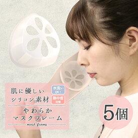 マスク インナーフレーム シリコン 5個セット 3D ブラケット プラケット 化粧くずれ 蒸れ防止 息がしやすい 息苦しさ軽減 アクセサリー 立体 空間 通気性 便利グッズ インナーマスク マスクガード クッション 口紅付着防止【meru1rj】
