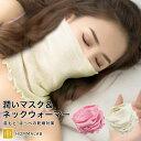 おやすみ シルクマスク&ネックウォーマー ノーズワイヤー入り 潤い 保湿マスク 首巻き 安眠 快眠グッズ 天然シルク10…
