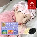【限定★セール価格】ナイトキャップ シルク レディース ナイトキャップ シルク100 シルク ナイトキャップ おやすみキ…