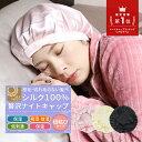 ナイトキャップ シルク レディース ナイトキャップ シルク100 シルク ナイトキャップ おやすみキャップ 帽子 キャップ…