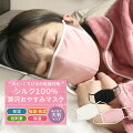 【マスクでパック!?】睡眠時に人気!シルクなど喉や肌にも優しい繰り返し使える保湿マスクのおすすめは?