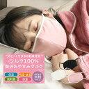 【期間限定価格】おやすみ シルクマスク 大判 ポーチ付き 潤い 保湿マスク 安眠 快眠グッズ 天然シルク100% 夜 加湿 …