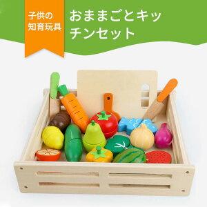 磁石式おままごと果物と野菜セット 子供の知育玩具 おままごとキッチンセット おままごとおもちゃ 果物と野菜セット おままごと果物おもちゃ 面ファスナー おままごと果物と野菜セット
