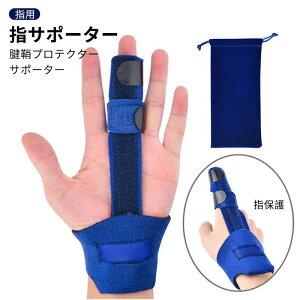 指サポーター 腱鞘プロテクター 指保護 サポーター 指用 優れた通気性 アルミバーサポート 指保護 手首の保護 人差し指/中指/薬指/小指 全ての指に着用可能 サポーター 親指 突き指 腱鞘炎