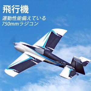 大型リモコン飛行機 練習機 2.4GHz ラジコンヘリコプター トイヘリ 頑丈 750mmボディ 室外リモコン飛行機 初心者向け リモコン飛行機 練習 訓練に オフロード 低速 初心者向け 電気飛行機 アウ