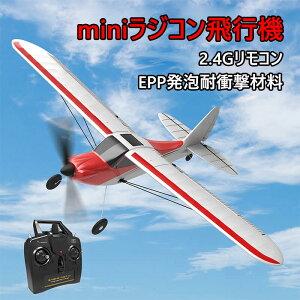ミニ リモコン飛行機 練習機 2.4GHz ラジコンヘリコプター トイヘリ 頑丈 350mmボディ 室外リモコン飛行機 リモコン飛行機 練習 訓練に オフロード 低速 初心者向け 電気飛行機 アウトドア 組立