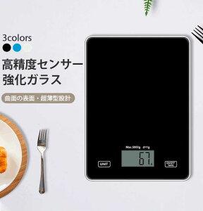 ☆キッチンスケール デジタルスケール クッキングスケール スケール はかり デジタル キッチン 0.1g高精度 料理 おしゃれ 電子はかり 0.5g-5kg まで対応 電子秤 電子計り 郵便物 トレイ付き 電