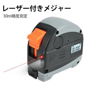 レーザーメジャー レーザー距離計 レーザー距離測定 スケール メジャー 巻尺 5m 2in1コンベックス 最大測定距離30m 面積測定 容積測定 ピタゴラス測定 連続測定 自動計算 オートストップ 大容