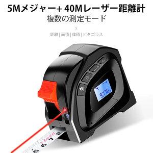 巻尺&レーザー距離計 5mメジャー+ 40mレーザー距離計 USB充電式 精確測定 マグネットフック コンパクト メートル目盛 スマート機能 面積測定 省エネ スケール 巻き尺 巻尺 レーザー距離計 メジ