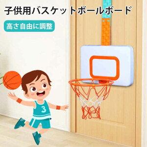 子供用室内バスケットゴール 子供用バスケットボールボード 高さ自由に調整 イージースコア バスケットボール ネット付き 調整可能 スポーツ 室内 家庭用 おもちゃ スポーツトイ アクショ