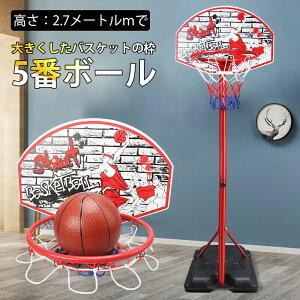 1.53-2.7cm バスケットゴール 子ども用 ミニバスケット ボール付き 高さ調整可能 家庭用 コンパクト ポータブルバスケットゴール 練習用 屋内 屋外 キッズ おもちゃ クリスマス スポーツトイ