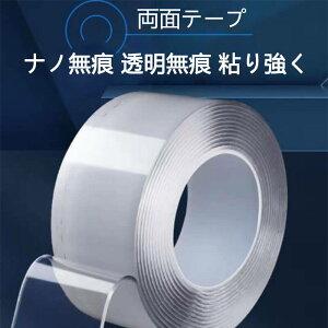 ナノ魔法両面テープ 強力な粘着力で超便利な両面テープ 厚さ2MM ナノ傷なし両面テープ 万回ナノ魔法テープ 規格 2メートル 3メートル 5メートル 両面テープ ナノ両面テープ 両面テープ超強