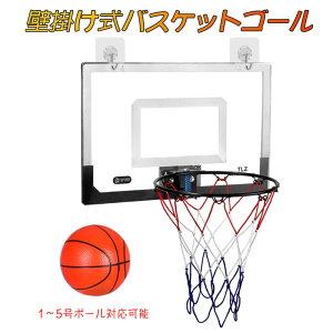 お部屋のインテリアに!壁取り付けバスケットボード 60cm 子供用バスケットボール板 バスケットゴールセット バスケットゴール バスケットボール ゴール バスケットボード バスケットリン