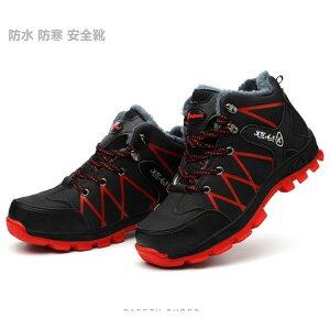 防水 防寒 安全靴(スチールトゥ) 作業靴 安全靴 セーフティーシューズ 労働保険靴 レディース メンズ