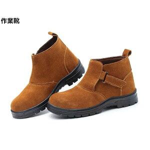 安全靴 革靴 ハイカット メンズ 作業靴 溶接用 安全靴 メンズ レディース 履きやすい 工場靴 安全靴スニーカー おしゃれ 男女兼用