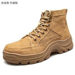 安全靴 作業靴 ハイカット 厚底 メンズ 安全 ブーツ スニーカー おしゃれ 鋼先芯入れ 耐磨耗 防滑 絶縁 安全長靴 通気性 セーフティーシューズ