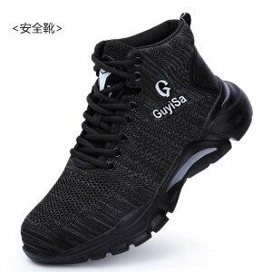 安全靴 作業靴 メンズ ハイカット おしゃれワークブーツ 鋼先芯 刺す叩く防止 軽量 通気 耐磨耗 衝撃吸収 男女兼用