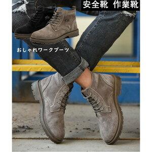 安全靴 作業靴 メンズ ハイカット おしゃれワークブーツ マーティンブーツ 本革 鋼先芯 刺す叩く防止 耐磨耗 防滑 絶縁