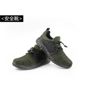 安全靴 スニーカー 作業靴 ワーキングシューズ 鋼先芯 通気性 耐油 セーフティーシューズ 耐滑 衝撃吸収 耐摩耗 メンズ レディース 大きいサイズ