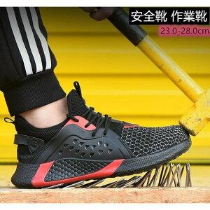 安全靴 スニーカー 作業靴 メンズ レディース メッシュ 鋼先芯 ミッドソール 超軽量 通気性 つま先保護 防刺 衝撃吸収 工事現場 通勤 アウトドア 防護靴