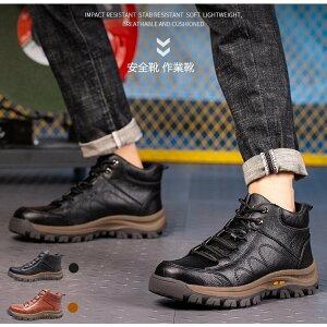 ハイカット 安全靴 メンズ 作業靴 革靴 労働保険靴 先芯 つま先保護 防水 防滑 踏み抜き防止
