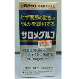 【佐藤製薬】ヒザの関節の動きの悩みを緩和する グルコサミン&MSM サロメグルコ 270粒