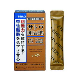 【佐藤製薬】DHA&EPA 20包