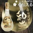 酒 大吟醸酒 名入れ 名前入り プレゼント 名入り ギフト 【 ゴールド 賀茂鶴 720ml 】 日本酒・焼酎 両親 贈呈品 日本…