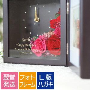 還暦祝い プリザーブドフラワー ギフト 写真立て 名入れ ボックス 母 60歳 女性 赤 贈り物 名前入り 【 プリザ フォトフレーム 】 花 親 両親 プレゼント 結婚式 時計 贈呈品 お急ぎ 結婚 祝い
