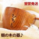 コップ 割れない 木製 名入れ ギフト 名前入り プレゼント 名入り 【 木 の ティー カップ 】 和食器 コーヒー カップ…