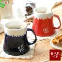 マグカップ 名入れ 名前入り プレゼント 名入り ギフト 【 美濃焼 富士山 マグカップ ペア 】 キッチン用品 食器 調理…