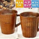 ペア マグカップ 木製 コップ 割れない 名入れ ギフト 名前入り プレゼント 名入り 【 木 の マグ カップ ペアセット …
