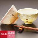 ご飯茶碗 名入れ 名前入り プレゼント 名入り ギフト 【 花舞う 茶碗 ペア 】 夫婦茶碗 めおと茶碗 夫婦セット セット…