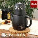 猫 雑貨 猫グッズ ネコ ティーポット 名入れ 名前入り プレゼント 名入り ギフト 【 黒猫 ティーポット セット おしゃ…