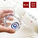 名入れ 日本酒 長寿祝い ギフト 名前入り 名入り 【 白瀧 上善如水 純米吟醸 720ml & 冷酒グラス 】 冷酒 グラス プレ…