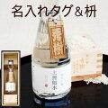 【30代男性】昇進祝いのプレゼントメッセージ入り日本酒を教えて!【予算5000円】