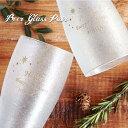 結婚祝い 贈り物 ペアグラス 名入れ ギフト グラス タンブラー おしゃれ ビール 名入り 名前入り プレゼント 【 きらめく ビールグラス ペア ギフトセット 】 日本製 ビアタンブラー ビアグラス ペア 結婚 記念日 両親 金婚式 記念品 還暦 古希 喜寿 お祝い クリスマス