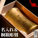 父の日 プレゼント 実用的 グラス 高級 タンブラー 名入れ ギフト 名前入り 【 有田焼 金 銀 ビールタンブラー 単品 …
